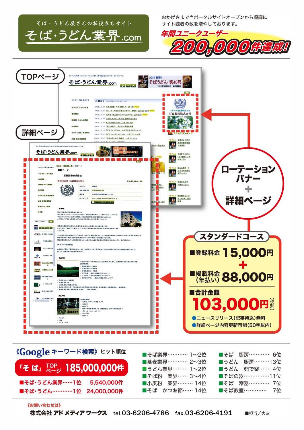 そば・うどん業界 (そば・うどん屋さんのお役立ちサイト) そば材料、店舗物件などのポータルサイト